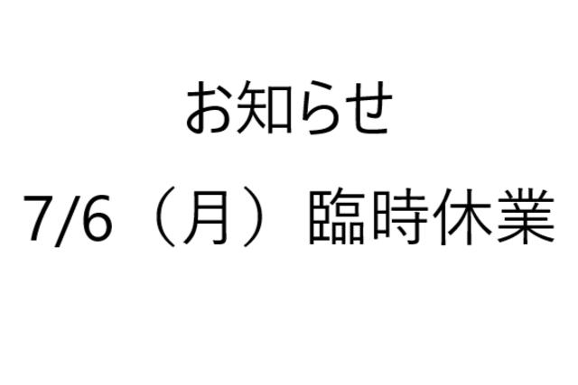 7/6(月)臨時休業