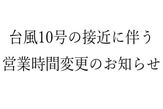 台風10号の接近に伴う営業時間変更のお知らせ