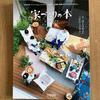 家づくりの本 NO.49 に掲載されました!