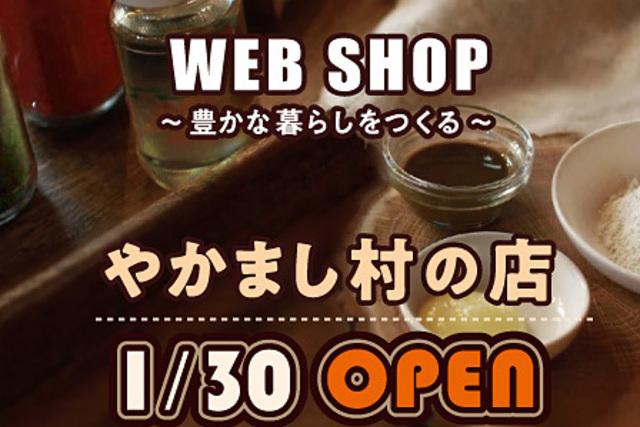 1/30(土)未来工房 WEB SHOP [やかまし村の店」オープン!