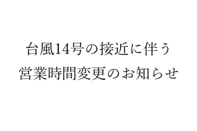 台風14号の接近に伴う営業時間変更のお知らせ