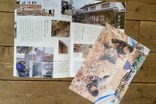 【未来工房おしごと紹介】/ 企画課