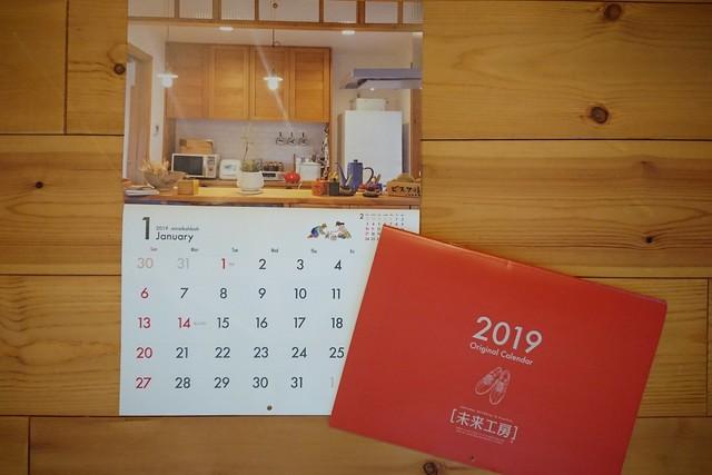 未来工房カレンダー完成!