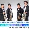 5/19(日)トロンボーンアンサンブルMUTEコンサート