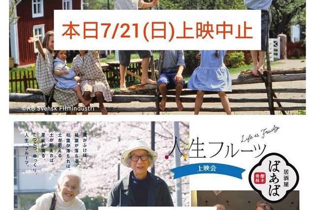 7/21(日)の映画上映について