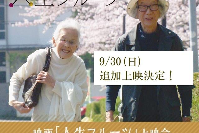 【やかまし村のギャラリー】9/30映画「人生フルーツ」上映会 追加上映決定!