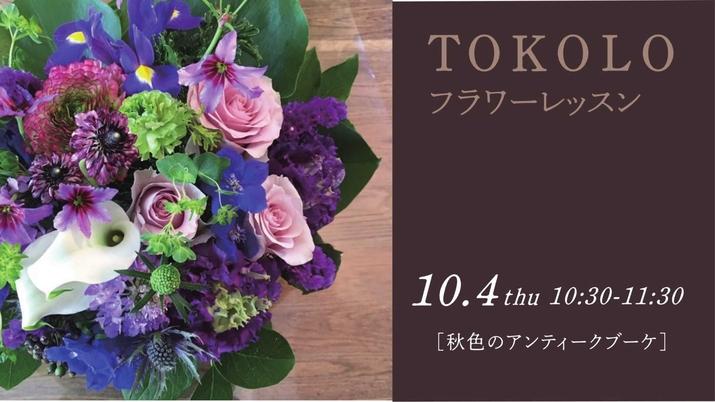 【やかまし村のギャラリー】TOKOLO フラワーレッスン「秋色のアンティークブーケ」