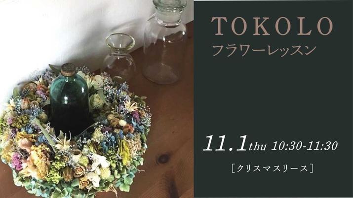 【やかまし村のギャラリー】TOKOLO フラワーレッスン「クリスマスリース」