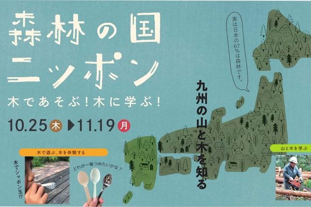 【やかまし村のギャラリー】森林の国ニッポン -木であそぶ!木に学ぶ!