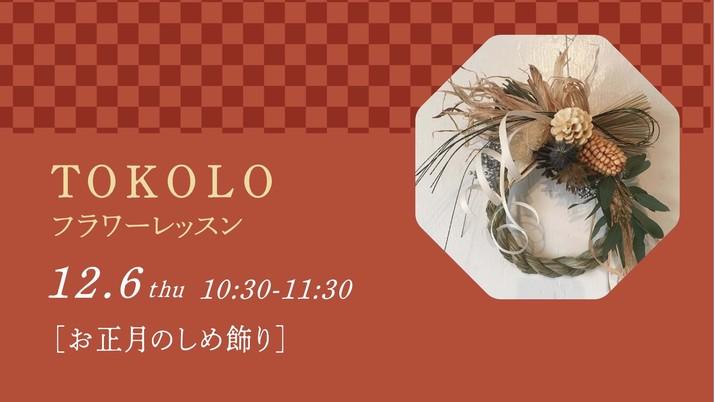【やかまし村のギャラリー】TOKOLOフラワーレッスン「お正月のしめ飾り」