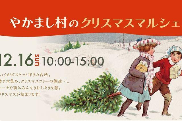 やかまし村のクリスマスマルシェ