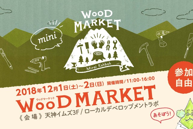 WOOD MARKET mini  in福岡イムズ