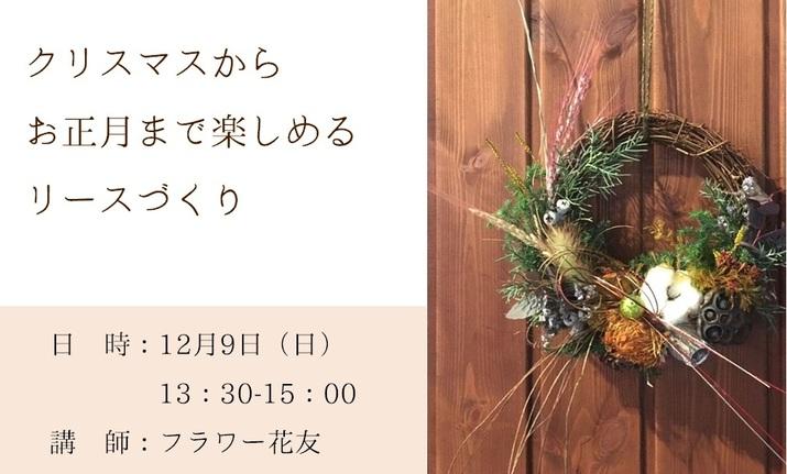 【佐賀展示場】クリスマスからお正月まで楽しめるリース作り