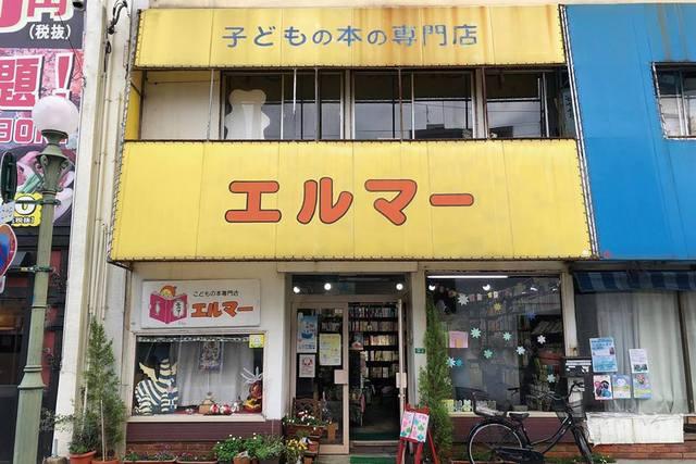 【やかまし村のギャラリー】期間限定オープン!子どもの本専門店エルマー