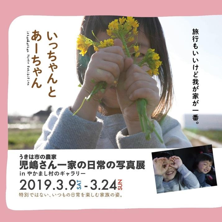 【やかまし村のギャラリー】児嶋さん一家の日常の写真展 いっちゃんとあーちゃん