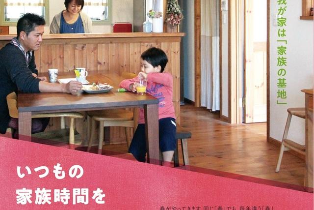 【やかまし村のギャラリー】いつもの家族時間をもっと楽しもう!