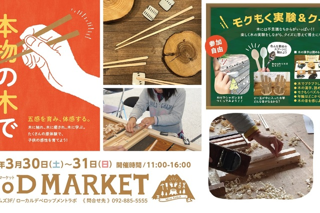 WOOD MARKET mini in 天神イムズ