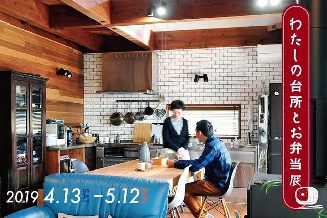 【やかまし村のギャラリー】わたしの台所とお弁当展