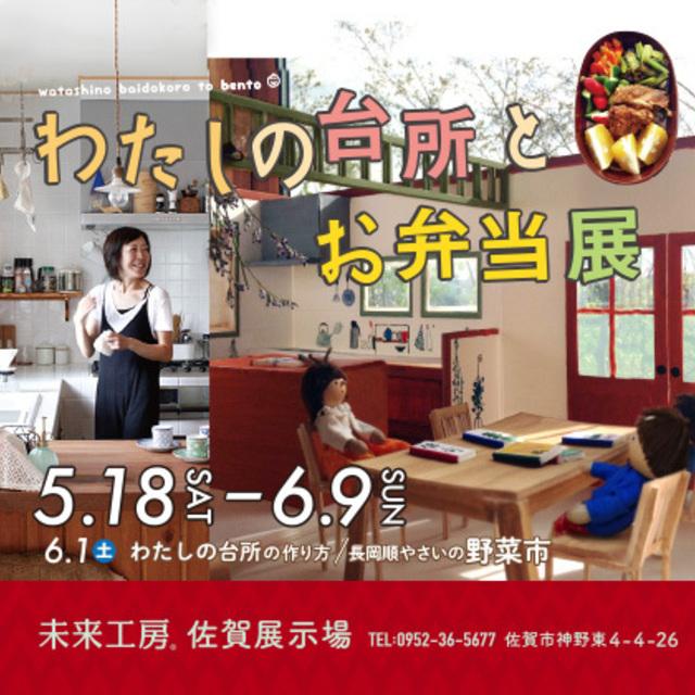 わたしの台所とお弁当展 @佐賀展示場球磨杉の舎