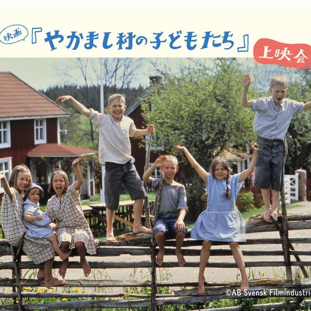【やかまし村のギャラリー】長くつ下のピッピの世界展開催記念!『やかまし村の子どもたち』上映会