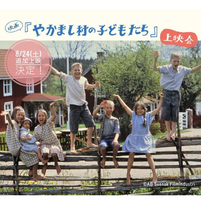 【やかまし村のギャラリー】追加上映決定!『やかまし村の子どもたち』