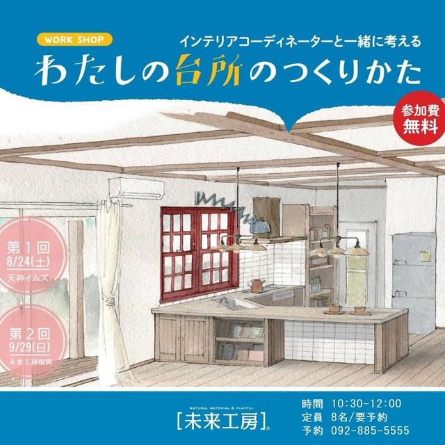 《わたしの台所》の作り方
