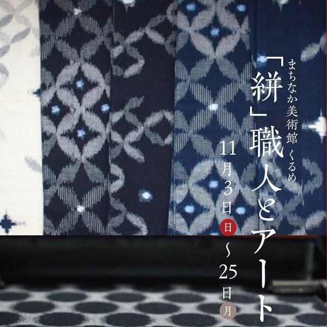 [11/3~25] 「絣」職人とアート