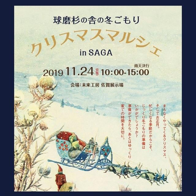 [11/24]クリスマスマルシェ  ~球磨杉の舎の冬ごもり~