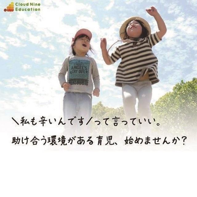 [11/28]心をつなぐ人になる勉強会 Cü-くぅ-入門