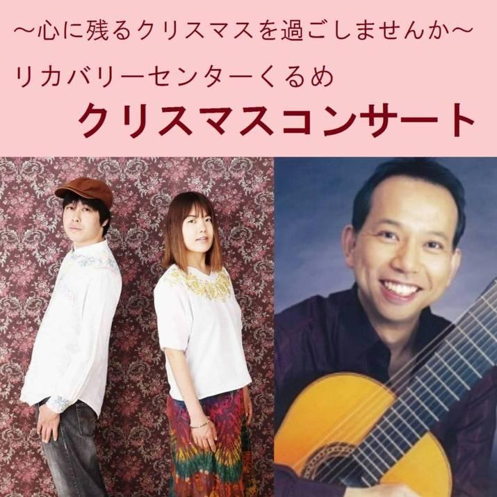 [12/21]リカバリーセンターくるめ クリスマスコンサート