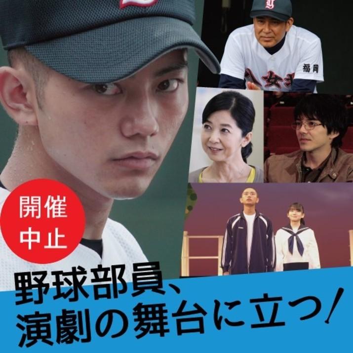 【中止】[8/23]野球部員、演劇の舞台に立つ!