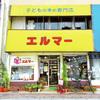 [2/27~3/30]子どもの本専門店エルマー