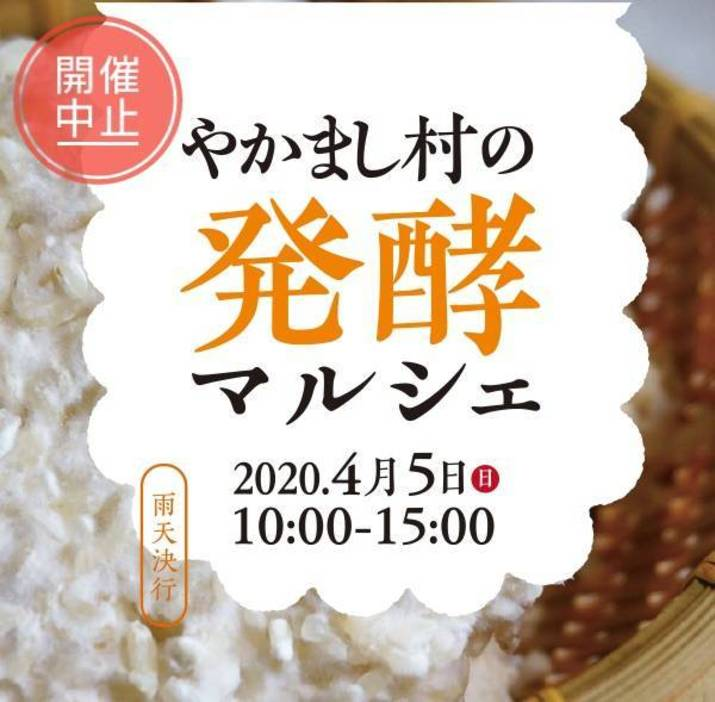 【中止】[4/5]やかまし村の発酵マルシェ
