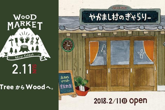 WOOD MARKET「やかまし村のギャラリー」2018.2/11(日)グランドオープン!