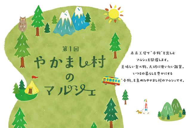 【8/20(日)開催!】やかまし村のマルシェ