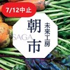 【7/12】未来工房の朝市 in 佐賀展示場