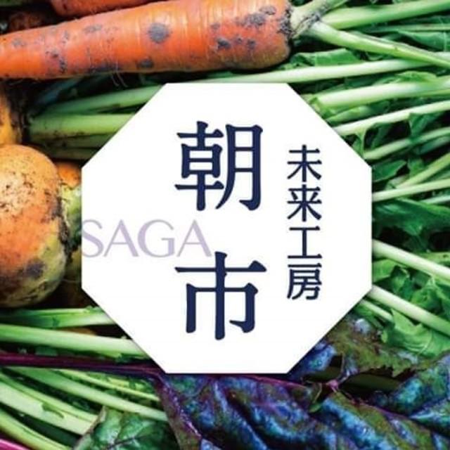 [8/9]未来工房の朝市 in 佐賀展示場