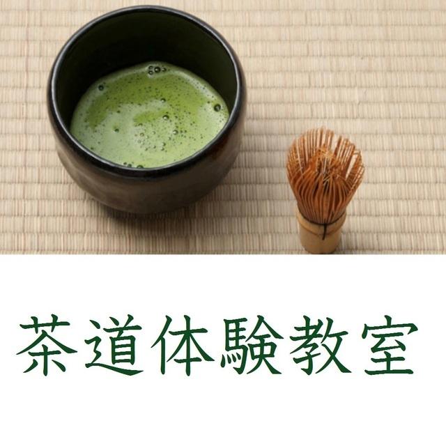 [8/22]茶道体験教室