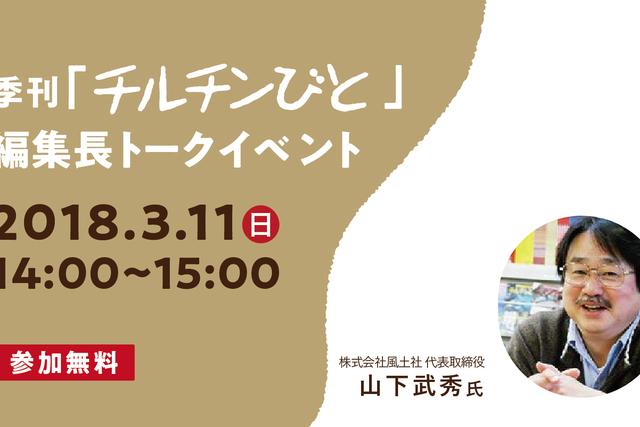 山下武秀氏トークイベント―人の住むところに文化は生まれる―