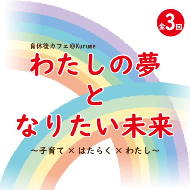 [12/11]育休後カフェ『わたしの夢となりたい未来』