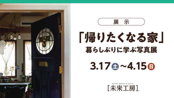 【〜4月15日まで開催!】帰りたくなる家ー暮らしぶりに学ぶ写真展