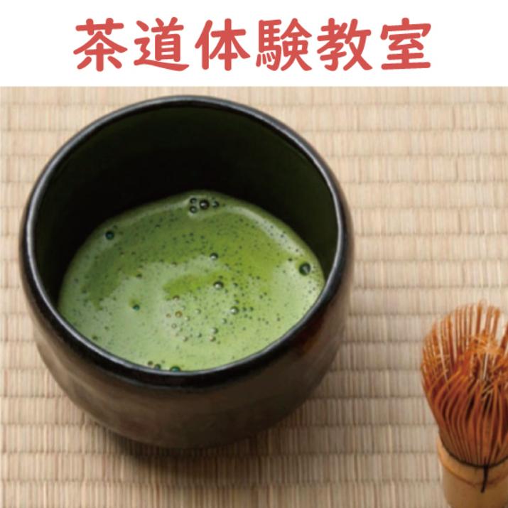 【キャンセル】[1/23]茶道体験教室