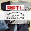【開催中止】[5/21~5/23]昔きものdeリメイク和衣~大人のワンマイルウェア展~