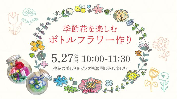 【やかまし村のギャラリー】季節の花を楽しむボトルフラワー作り