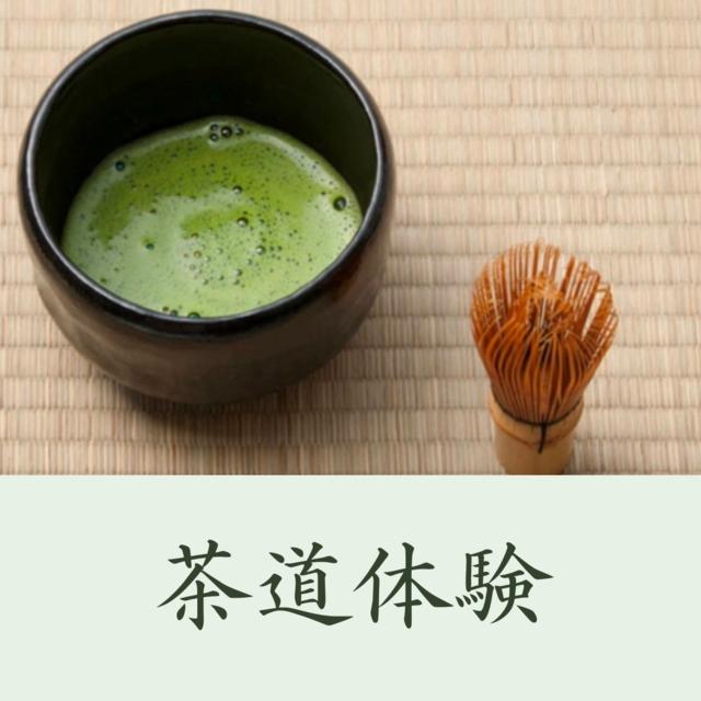 [9/16]茶道体験