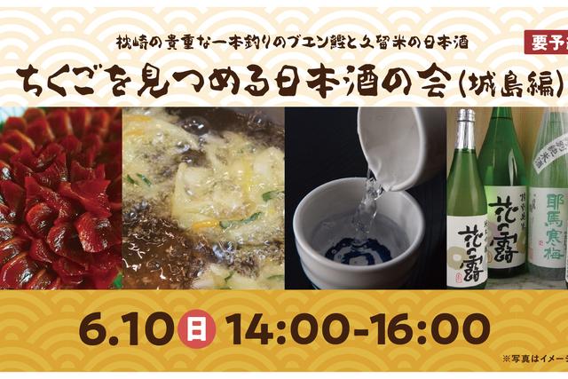 【やかまし村のギャラリー】ちくごを見つめる日本酒の会(城島編)