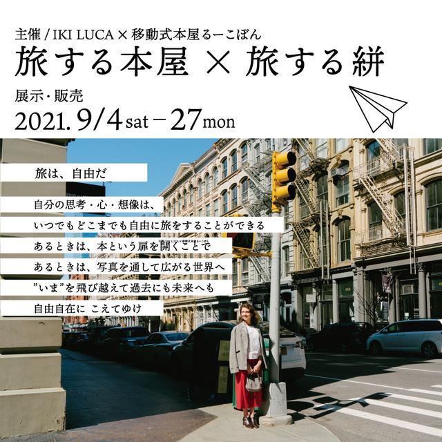 [9/4-9/27]【展示・販売】旅する本屋×旅する絣