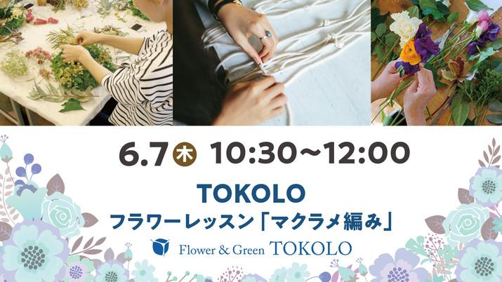 【やかまし村のギャラリー】TOKOLO フラワーレッスン「マクラメ編み」