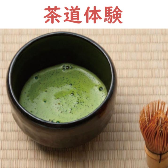 [10/24]茶道体験