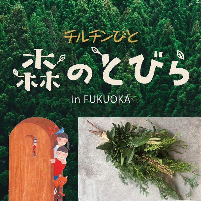 [10/24]チルチンびと森のとびら in FUKUOKA